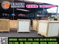 天河客运站托运业务/电子电器/精密仪器/机械设备