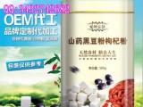 微商线上山药枸杞固体饮料OEM生产厂家