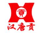 汉唐贡加盟