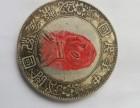 极其罕见的孙小头开国纪念币走进国际市场.香港岳宝轩拍卖会