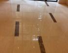 驻场保洁开荒保洁瓷砖翻新地毯清洗外墙清洗石材养护