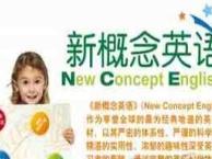 南昌少儿英语新概念英语暑假培训课程