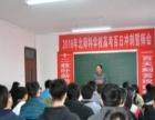 2017届高考生文化课签约补习(高中生复读班招生)
