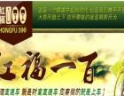红福100酒庄 红福100酒庄诚邀加盟