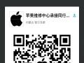 三星苹果小米华为OPPOVIVO乐视魅族酷派金立手机维修