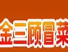 金三顾冒菜 诚邀加盟