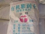 增稠防尘剂BP-183(图)