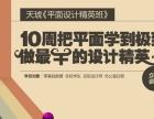 深圳学习平面设计培训班费用是多少?