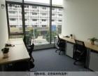 自有物业出租天河 海珠区小型办公室注册地址,提供正规租赁