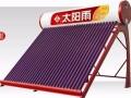 欢迎访问~~潮州市各品牌太阳能各区售后维修官方网站受理中心