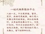南京市-殯葬一條龍 24小時服務批發壽衣骨灰盒