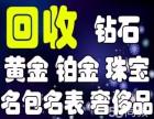 庆阳正宁高价回收黄金铂金白金K金