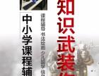 潍坊中小学课程辅导语数外选华科培训