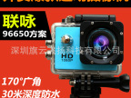 高清数码摄像机 运动防水DV 迷你相机 运动摄像机 数码相机96650