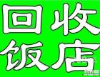 石家庄饭店用品回收13784339588