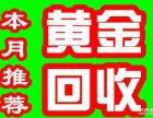 汇源区召陵区郾城区高区新临颍县舞阳县上门高价回收黄金铂金巴金