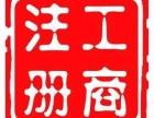 大亚湾西区惠阳淡水工商注册一般纳税人