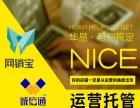 包头|淘宝京东拼多多店铺代运营网店装修logo设计