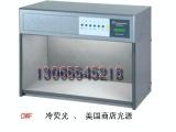 U3000标准对色灯箱,U30灯管,TL
