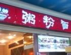 粥粉面饭早餐店加盟店 粥粉面饭加盟