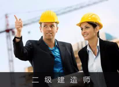 保定二级建造师培训机构哪家靠谱?