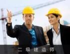 西安排名好的建造师培训学校