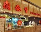鼎泰丰小笼包加盟 米其林一星餐厅现在也可以开加盟店了