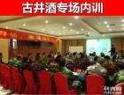 亳州微信营销培训-就选地球村教育
