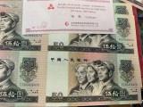 大庆回收80年纸币,大庆回收90年纸币,大庆回收康银阁连体钞