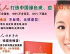 虞美人专业线护肤品加盟 厂家直供 美容院加盟