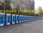 丽江移动厕所租赁出租 环保公厕销售 马拉松临时厕所出租
