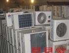 低价批零出售出租 收 二手家电空调、冰箱洗衣机热水器