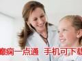 北京治癫痫病哪家医院比较好 癫痫一点通APP
