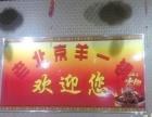 老北京羊一锅