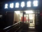 天明跆拳道馆 常年招生