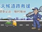 云浮九九高速汽车道路救援拖车/搭电/换胎/补胎