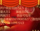 山东聊城冠县开户炒股佣金最低哪家证券公司 最低手续费多少