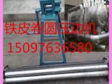 特价供应保温管道铁皮卷圆压边机,不锈钢电动铁皮起线机。