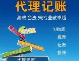 北京市专业代理记账,工商税务问题,公司注册注销