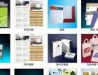 海淀画册设计 朝阳画册设计 北京台历设计 名片设计