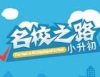 小升初考前冲刺精品课程 小升初考前培训 重庆三中英才语