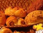 【丹麦面包甜面包】丹麦面包技术在哪里学加盟