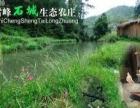 生态农庄转让(广东省韶关市)