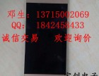 武汉哪里现金回收LG手机屏幕