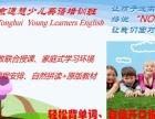 快速提高小学生英语水平,考级择校两不误