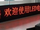 成都雙流LED顯示屏安裝維修 全彩液晶拼接屏安裝維修
