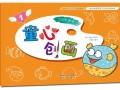 南京宝福娃幼儿绘本阅读批发