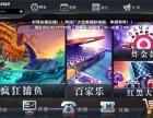 成都电玩游戏APP软件开发捕鱼游戏定制