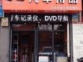 DVD导航机 高清行车记录仪、征服者电子狗