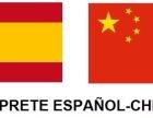 上海西班牙语翻译